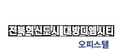 전북혁신도시 대방디엠시티 오피스텔