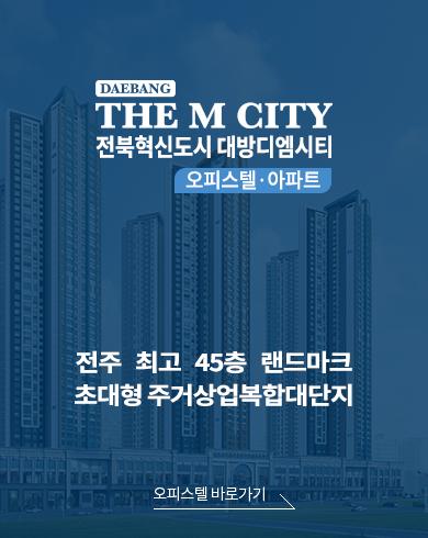 전북혁신도시 대방디엠시티 오피스텔·아파트