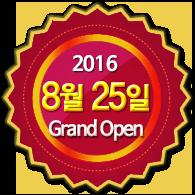 2016년 1월 오픈예정