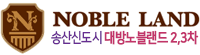 송산신도시 대방노블랜드 2,3차