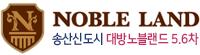 송산신도시 대방노블랜드5·6차